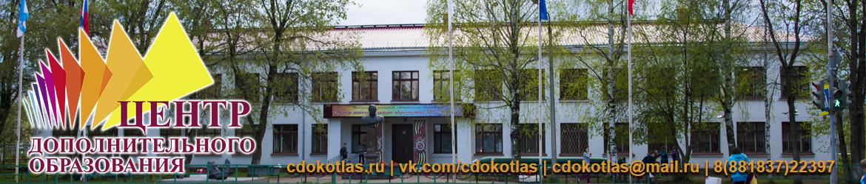 cdokotlas.ru